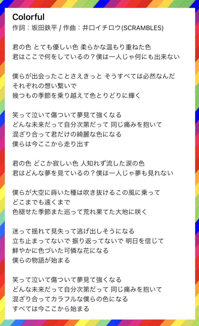 Colorful歌詞